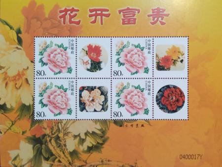 China 2004 - bujor, bloc neuzat