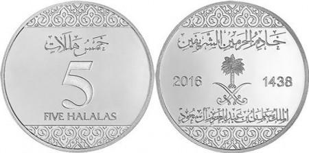 Arabia Saudita 2016 - 5 halalas UNC