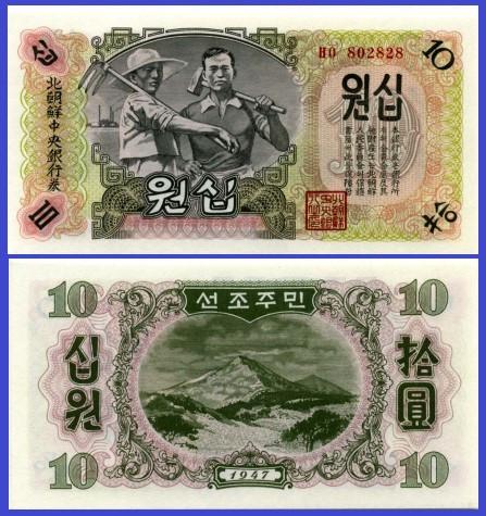 Coreea de Nord 1947 - 10 won, necirculata