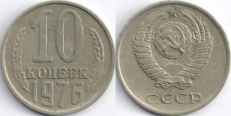 URSS 1976 - 10 kopek, circulata