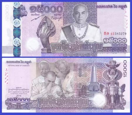 Cambodgia 2019 - 15.000 riels, necirculata - comemorativ, hibrid