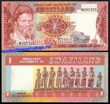 Swaziland 1974 -  1 lilangeni, necirculata