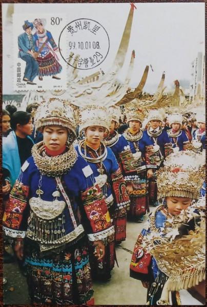 China 1999 - Grupuri etnice, CarteMaxima 19