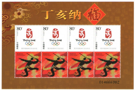 China 2006 - Olympic Games - Beijing 2008, bloc neuzat
