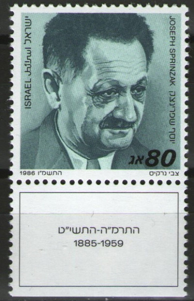 Israel 1986 - Joseph Sprinzak, neuzata cu tabs