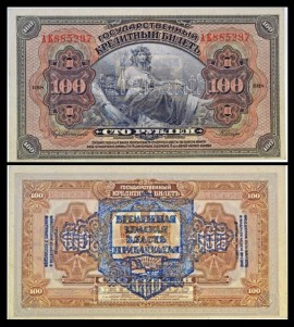Poze Siberia de Est 1918 - 100 ruble, circulata XF