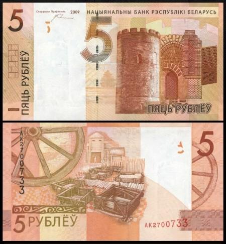 Belarus 2009 - 5 ruble, necirculata