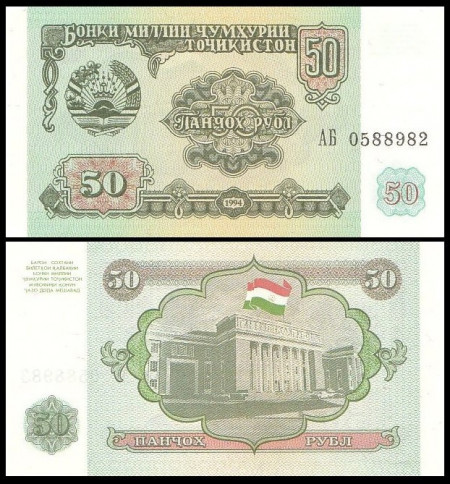 Tadjikistan 1994 - 50 ruble, necirculata