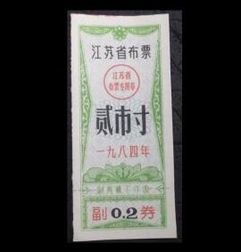 China 0,2 jiao, necirculata - bon de orez