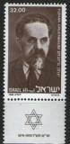 Israel 1980 - Yizhak Gruenbaum (sionist și politician), neuzata cu tabs