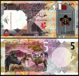 Qatar 2020 - 5 riyals, necirculata