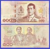 Thailanda 2018 - 100 baht, necirculata (noul rege)