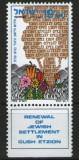 Israel 1980 - Reînnoirea așezării evreiești în Gush Etzion, neuzata cu tabs