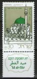 Israel 1986 - Sfârșitul Ramadanului, neuzata cu tabs