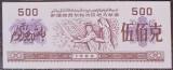 China 1988 - 500, bon de orez - necirculata