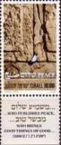 Israel 1979 - Semnarea Tratatului de pace egiptean-israelian, neuzata cu tabs