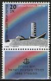 Israel 1986 - zi memoriala, neuzata cu tabs