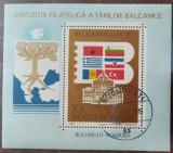 Romania 1983 - Expoziţia filatelică BALKANFILA IX, colita stampilata