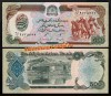 Afganistan 1991 - 500 afghanis, necirculata