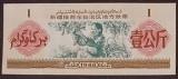 China 1988 - 1, bon de orez - necirculata