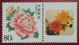 China 2004 - bujor, neuzata
