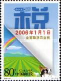 China 2006 - Abolirea impozitării agriculturii, neuzata