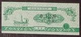 China 1991 - 0.1, bon de orez - necirculata