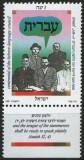 Israel 1989 - Comitetul de limbă ebraică, neuzata cu tabs