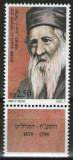 Israel 1989 - Rabbi Hai Alkalai (Zionist), 1798-1878, neuzata cu tabs