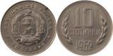 Bulgaria 1962 - 10 stotinka, circulata