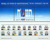 Israel 1988 - 40 de ani Independenta, colita neuzata
