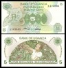Uganda 1982 -  5 shillings, necirculata