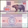 Belarus 1992 - 50 ruble, necirculata