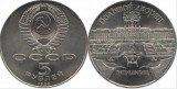 URSS 1990 - 5 ruble comemorativ, circulata
