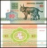 Belarus 1992  -   10 ruble, necirculata