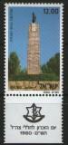 Israel 1980 - zi memoriala, neuzata cu tabs