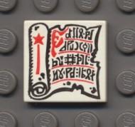 3068bp40-1G Tegel 2x2 Boekenrol met sterretje Wit gebruikt loc