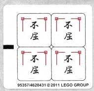 2519stk01 STICKER Ninjago Skeleton Bowling NIEUW *0S0000