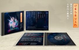 [CEDEVIN] CD gratuit + Sticker
