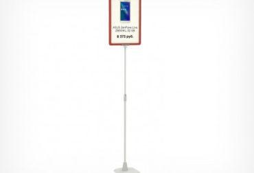 Stand telescopic pentru rame plastic 1100-1400 mm
