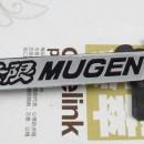Simbolo Mugen