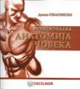 Funkcionalna anatomoija coveka, autor:Dusko Spasovski,2009 godina