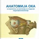 Anatomija Oka sa prilogom za anatomiju iz podrucja neurooftamologije