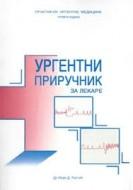 Urgentni slucajevi zbirka lekarskih izvestaja ,Ivan D. Ristic