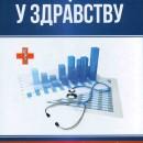 Menadzment u Zdravstvu, Ruzica Jelisic,Cedomir Radovanovic,Severin Rakic,Akademska Misao, 2014 godina