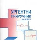 Urgentni Prirucnik za lekare Ivan D. Ristic 206 god.