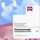 Ginekologija i Akuserstvo sa Negom Dragoljub Mladenovic