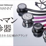 3M Littmann Stetoskopi u svim bijama za Lekare i studente medicine