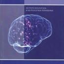 Neuropsihologija i neurologija ponasanja Dragan M.Pavlovic,2016 god.