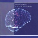 Neuropsihologija i neurologija ponasanja Dragan M.Pavlovic,2016 god.